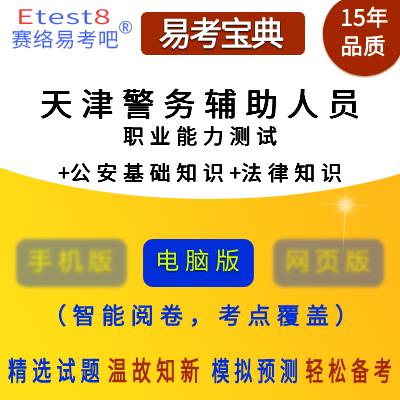 2019年天津警务辅助人员招聘考试(职业能力测试+公安基础知识+法律知识)易考宝典软件