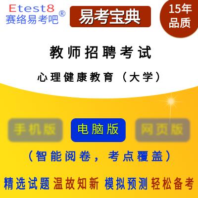 2019年教师招聘考试(心理健康教育)易考宝典软件(大学)
