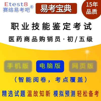 2019年职业技能鉴定考试(医药商品购销员・初/五级)易考宝典软件