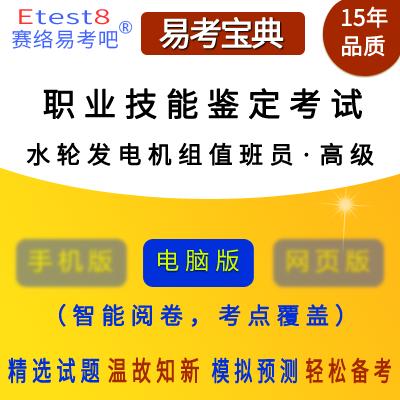 2019年职业技能鉴定考试(水轮发电机组值班员・高级)易考宝典软件