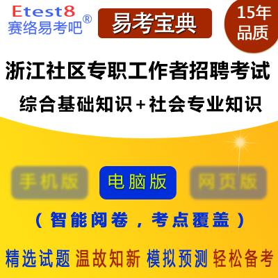 2021年浙江社区专职工作者招聘考试(综合基础知识+社会专业知识)易考宝典软件
