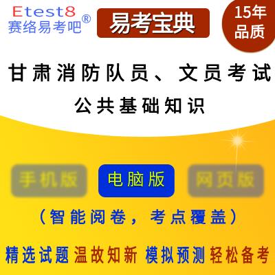 2019年甘肃专职消防队员、文员招聘考试(公共基础知识)易考宝典软件