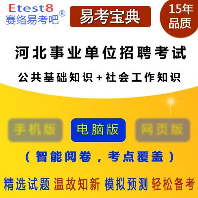 2020年河北事业单位招聘考试(公共基础知识+社会工作知识)易考宝典软件