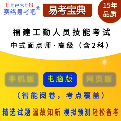 2019年福建机关事业单位工勤人员技能等级考试(中式面点师・高级)易考宝典软件(含2科)
