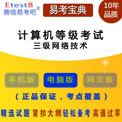 2019年�算�C等�考�(三��W�j技��g)易考��典�件