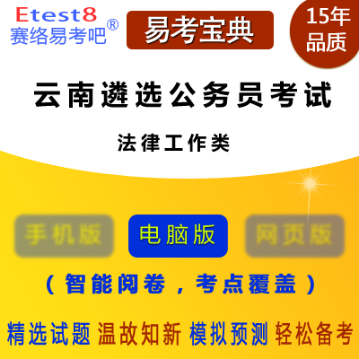 2020年云南公开遴选公务员考试(法律工作类)易考宝典软件