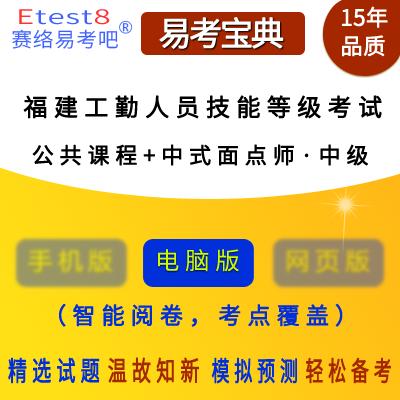 2019年福建机关事业单位工勤人员技能等级考试(中式面点师・中级)易考宝典软件(含2科)