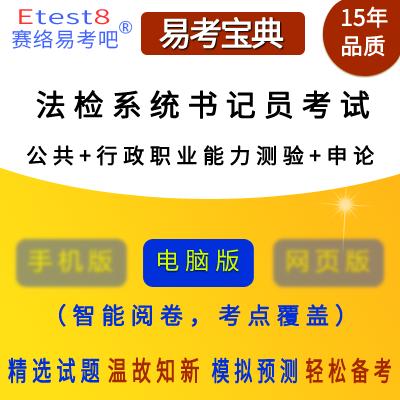 2019年法�z系�y����T招聘考�(公共基�A知�R+行政能力�y�+申�)易考��典�件