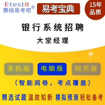 2019年全���y行系�y招聘考�(大堂�理)易考��典�件