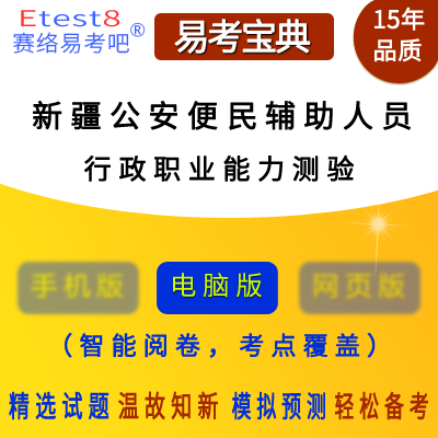 2019年新疆公安便民辅助人员招聘考试(行政职业能力测验)易考宝典软件