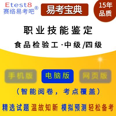 2019年职业技能鉴定考试(食品检验工・中级/四级)易考宝典软件