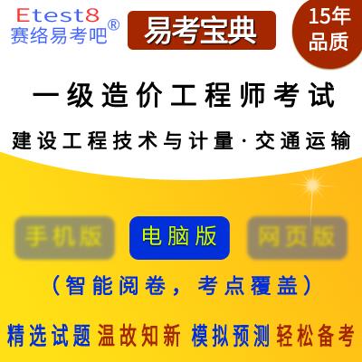 2020年一级造价工程师职业资格考试(建设工程技术与计量・交通运输工程)易考宝典软件