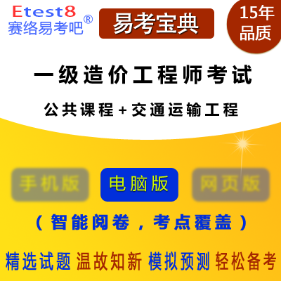 2020年一级造价工程师职业资格考试(公共课程+交通运输工程)易考宝典软件(含4科)