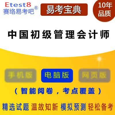2021年中国初级管理会计师(MAT)专业能力认证考试易考宝典软件