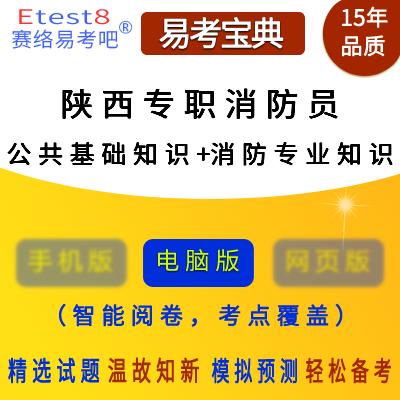 2020年陕西专职消防员招聘考试(公共基础知识+消防专业知识)易考宝典软件
