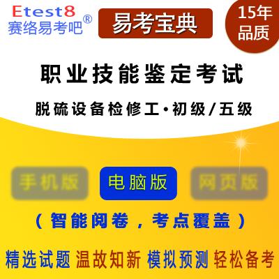 2019年职业技能鉴定考试(脱硫设备检修工・初级/五级)易考宝典软件