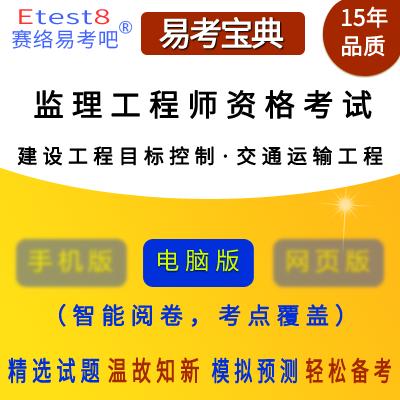 2021年监理工程师职业资格考试(建设工程目标控制・交通运输工程)易考宝典软件