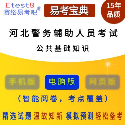 2019年河北警�蛰o助人�T招聘考�(公共基�A知�R)易考��典�件