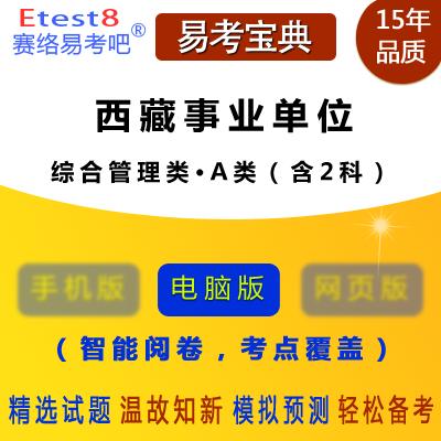 2019年西藏事业单位招聘考试(综合管理类・A类)易考宝典软件(含2科)