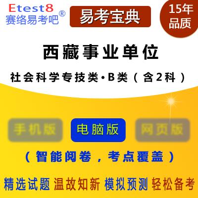2019年西藏事业单位招聘考试(社会科学专技类・B类)易考宝典软件(含2科)