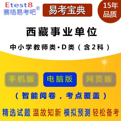 2021年西藏事业单位招聘考试(中小学教师类・D类)易考宝典软件(含2科)