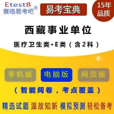 2019年西藏事业单位招聘考试(医疗卫生类・E类)易考宝典软件(含2科)
