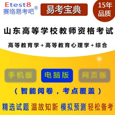 2019年山东高等学校教师资格考试(高等教育学+高等教育心理学+综合)易考宝典软件