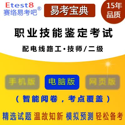2020年职业技能鉴定考试(配电线路工・技师/二级)易考宝典软件
