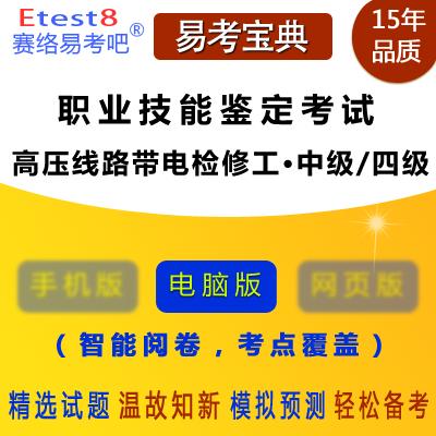 2019年职业技能鉴定考试(高压线路带电检修工・中级/四级)易考宝典软件