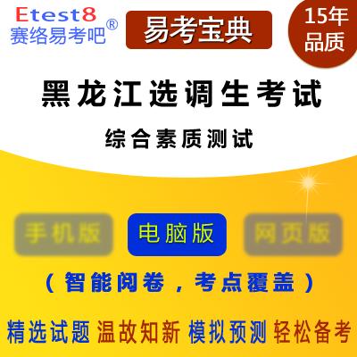 2021年黑龙江选调生考试(综合素质测试)易考宝典软件