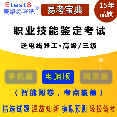 2019年职业技能鉴定考试(送电线路工・高级/三级)易考宝典软件