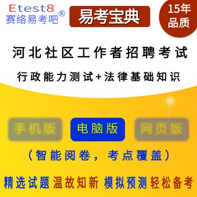 2019年河北社区工作者招聘考试(行政能力测试+法律基础知识)易考宝典软件