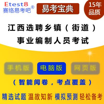 2020年江西省从村(社区)干部中选聘乡镇(街道)事业编制人员考试易考宝典软件