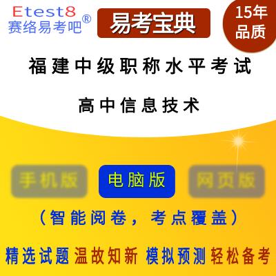 2020年福建中级职称教育教学能力水平考试(信息技术)易考宝典软件(高中)