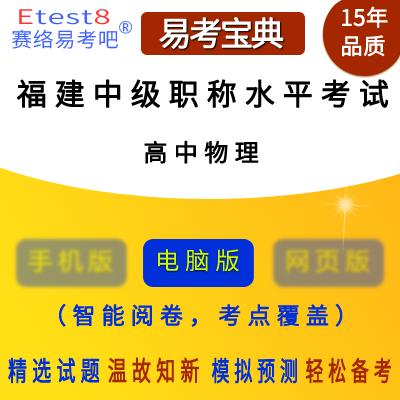 2021年福建中���Q教育教�W能力水平考�(物理)易考��典�件(高中)