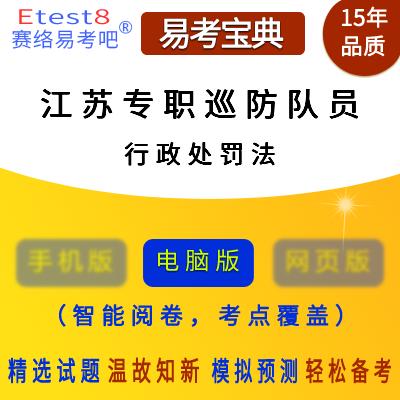 2019年江�K�B�巡防��T招聘考�(行政��P法)易考��典�件