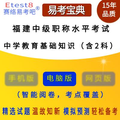 2021年福建中���Q教育教�W能力水平考�(教育基�A知�R)易考��典�件(中�W)