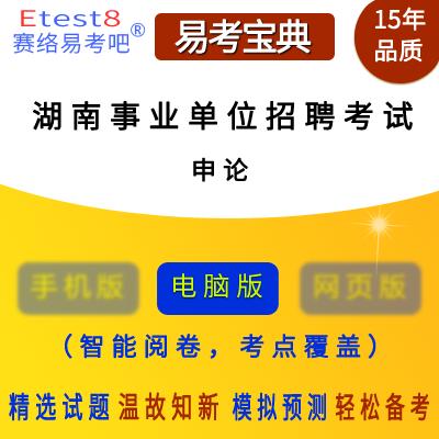 2019年湖南事业单位招聘考试(申论)易考宝典软件