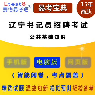 2019年辽宁法检系统书记员招聘考试(公共基础知识)易考宝典软件