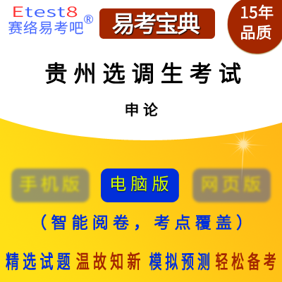 2020年贵州选调生考试(申论)易考宝典软件