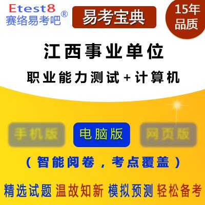 2019年安徽事业单位招聘考试(职业能力测试+文秘类)易考宝典软件