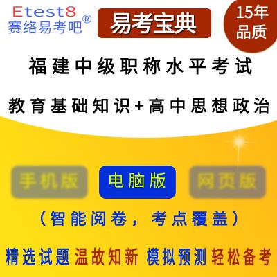 2021年福建中级职称教育教学能力水平考试(教育基础知识+思想政治)易考宝典软件(高中)