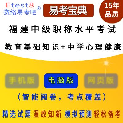 2020年福建中级职称教育教学能力水平考试(教育基础知识+心理健康)易考宝典软件(中学)