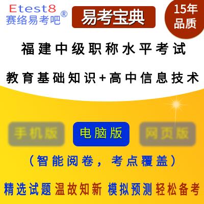 2021年福建中级职称教育教学能力水平考试(教育基础知识+信息技术)易考宝典软件(高中)