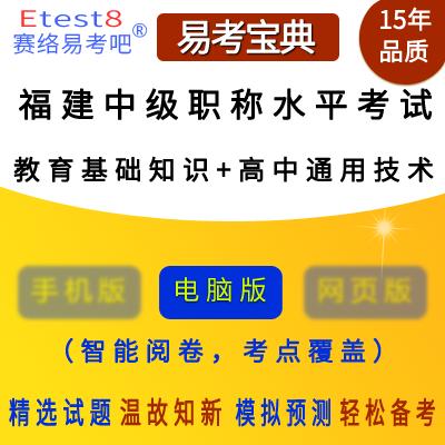 2021年福建中级职称教育教学能力水平考试(教育基础知识+通用技术)易考宝典软件(高中)
