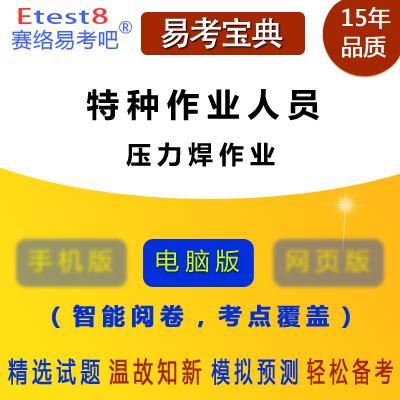 2021年特种作业人员考试(压力焊作业)易考宝典软件