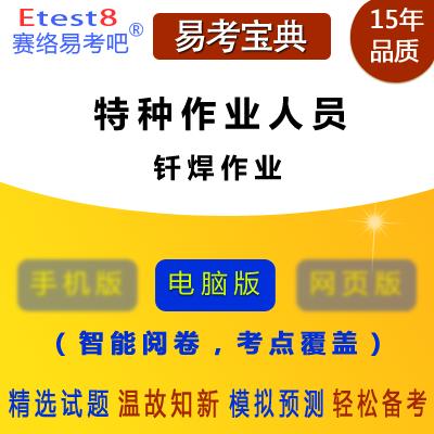 2021年特种作业人员考试(钎焊作业)易考宝典软件