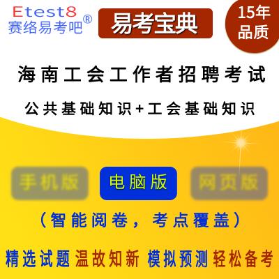 2019年海南社会化工会工作者招聘考试(公共基础知识+工会基础知识)易考宝典软件
