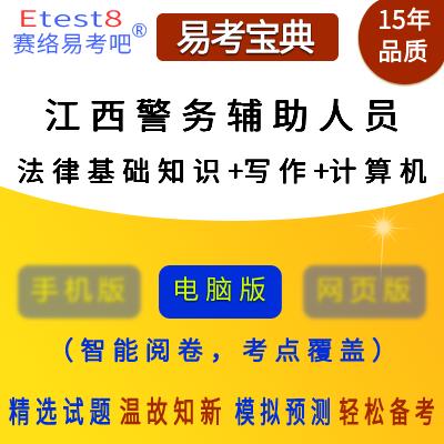 2020年江西公安招聘警务辅助人员考试(法律基础知识+写作+计算机)易考宝典软件