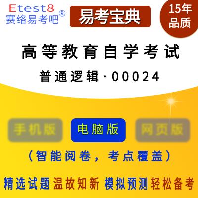 2020年高等教育自学考试《普通逻辑・00024》易考宝典软件